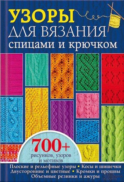 Узоры для вязания спицами и крючком 700 рисунков узоров и мотивов 20