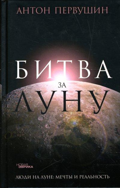 АНТОН ПЕРВУШИН КНИГИ СКАЧАТЬ БЕСПЛАТНО