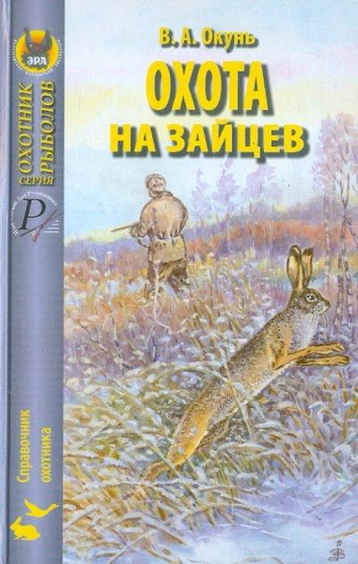 Охота на зайцев (Окунь Владислав Андреевич) (ISBN 5-87624-025-7,978-5-87624-090-3) купить за 449 руб в Нижнем Новгороде, видео обзоры и характеристики