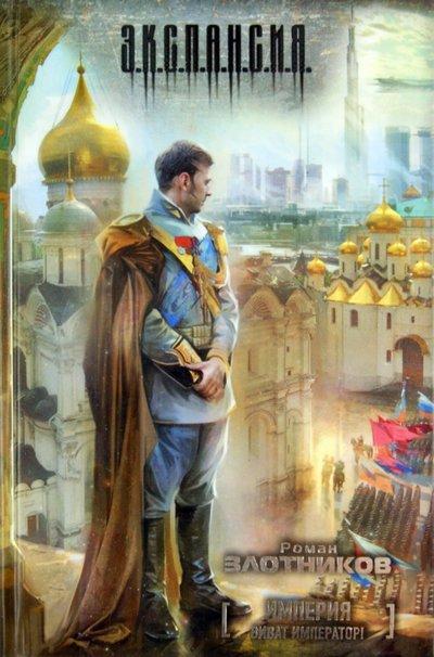ЗЛОТНИКОВ РОМАН ВАЛЕРЬЕВИЧ КНИГИ СКАЧАТЬ БЕСПЛАТНО