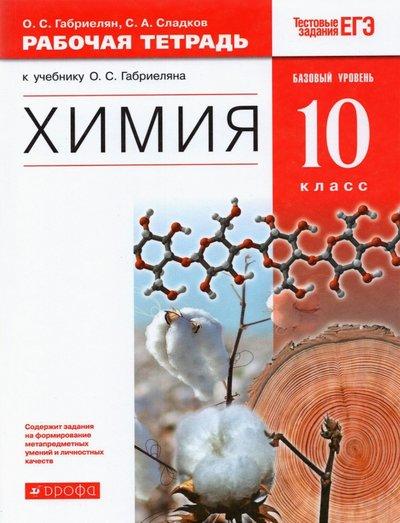 тетрадь габриелян по класс химии решебник учебник 8