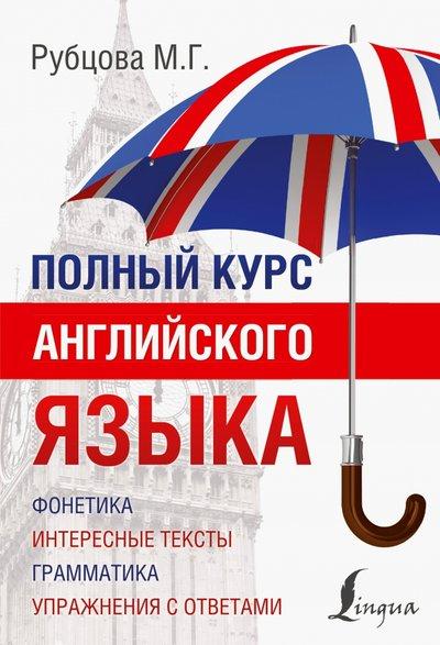 РУБЦОВА АНГЛИЙСКИЙ ПОЛНЫЙ КУРС 2013 ГОД СКАЧАТЬ БЕСПЛАТНО