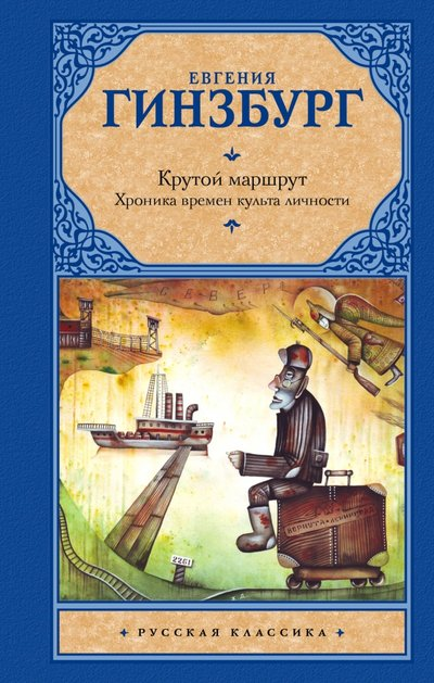 Книга: Крутой маршрут. Хроника времен культа личности