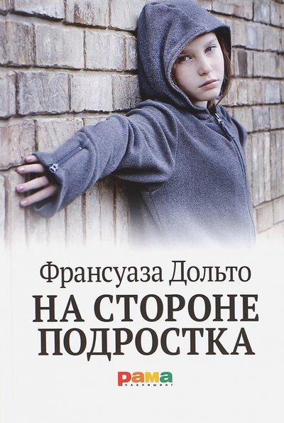 На стороне подростка (Дольто Франсуаза) (ISBN 978-5-91743-062-1) купить от 299 руб в Новосибирске, сравнить цены, видео обзоры и характеристики
