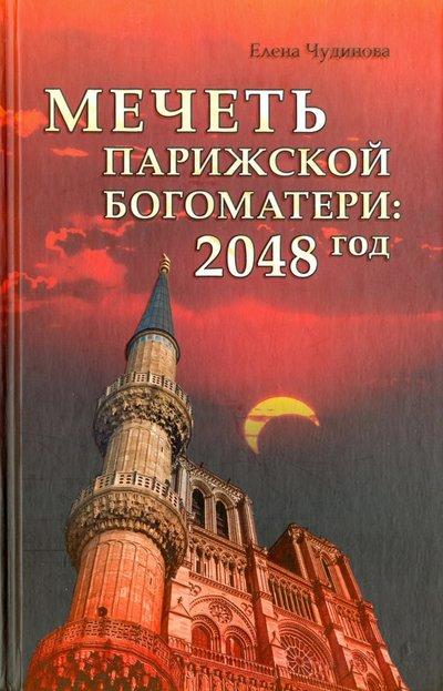 Мечеть Парижской Богоматери: 2048 год Вече (ISBN 978-5-4444-4503-7,978-5-4444-5000-0) купить от 329 руб в Санкт-Петербурге, сравнить цены, видео обзоры и характеристики