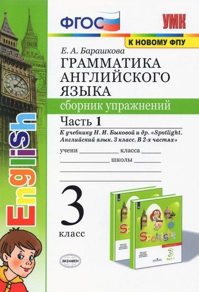 Грамматика языка класс англ упражнений барашкова гдз сборник 7