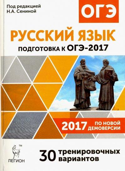 РУССКИЙ ЯЗЫК ПОДГОТОВКА К ОГЭ 2017 СЕНИНА СКАЧАТЬ БЕСПЛАТНО