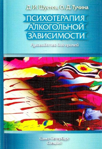 Психотерапия алкогольной зависимости книги