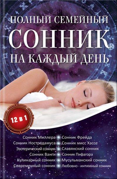 силой вдавливает психологический сонник толкование снов ласки доведут