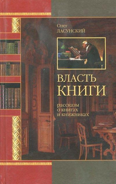 авторы книг критикующих власть в россии