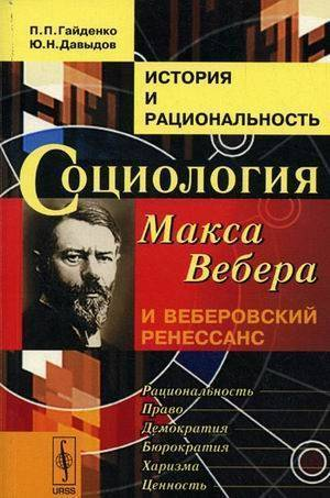 history of max weber