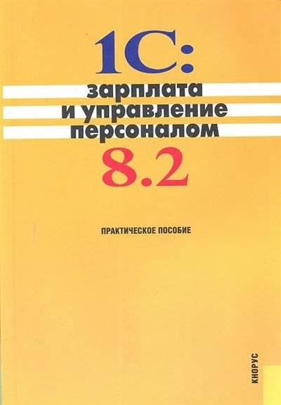 1 С зарплата и управление персоналом автор селищева скачать бесплатно