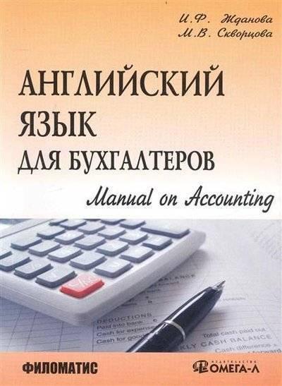 Английский язык для бухгалтеров Manual on Accounting (ISBN 9785981111563) купить от 411 руб в Москве, сравнить цены, видео обзоры и характеристики