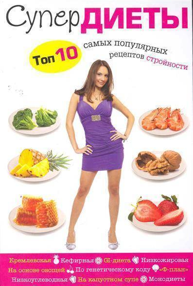 В разгрузочной диете наиболее популярен