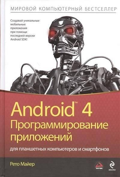 курсы android программирования спб