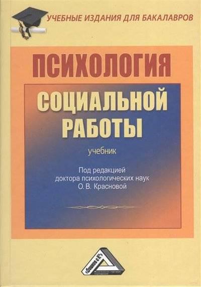 Вакансия социальный психолог москва