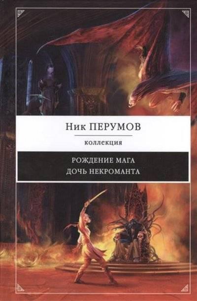 Рождение мага. Дочь некроманта (ISBN 9785699719174) купить от 585 руб в Москве, сравнить цены, отзывы, видео обзоры и характеристики - SKU1879319