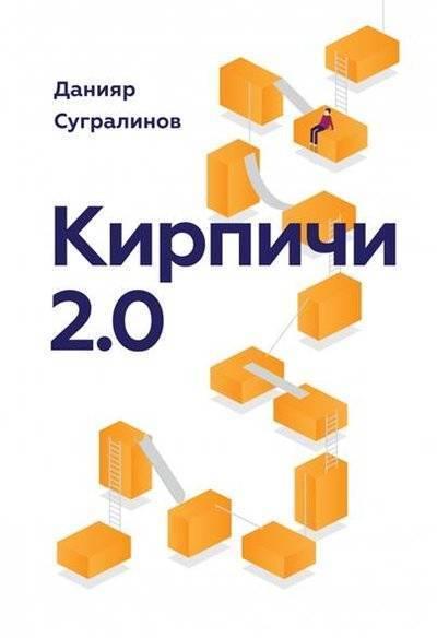 Кирпичи 2.0 (Сугралинов Д.) (ISBN 9785000572269) купить от 349 руб в Воронеже, сравнить цены, отзывы, видео обзоры и характеристики
