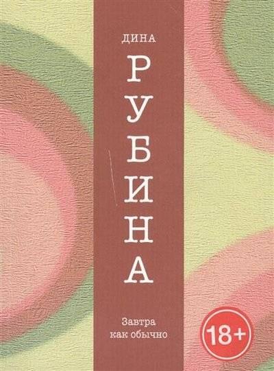 https://skidka-rostovnadonu.ru/images/prodacts/290/61856/61856279_zavtra-kak-obyichno-eksmo.jpg