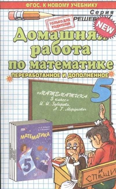решебник к учебнику математики для студентов