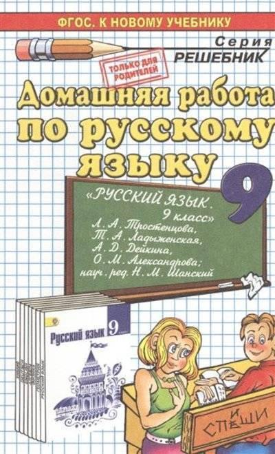 Онлайн решебник по русскому языку списывай