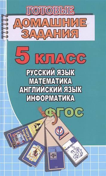 сайт готовое домашнее задание 5 класс