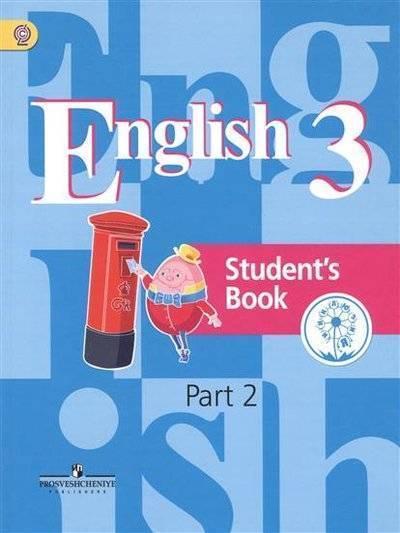 Решебник по английскому языку за 3 класс автор кузовлев