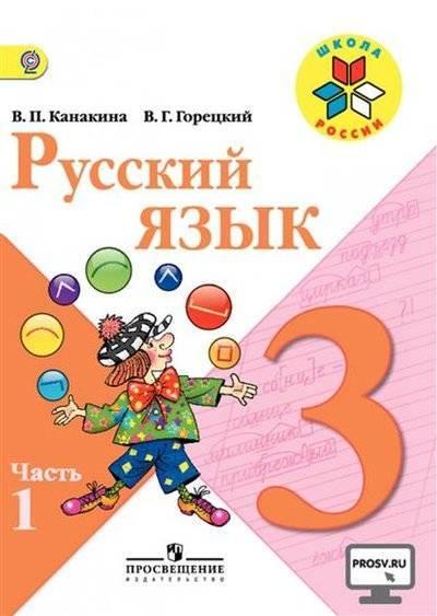 решебник по русскому языку 3 класс учебник 2 часть канакина горецкий