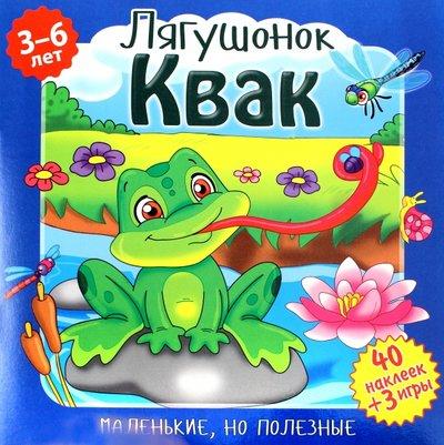 Лягушонок Квак (Подеста Вероника) (ISBN 9785001070450) купить от 141 руб в Москве, сравнить цены, видео обзоры и характеристики