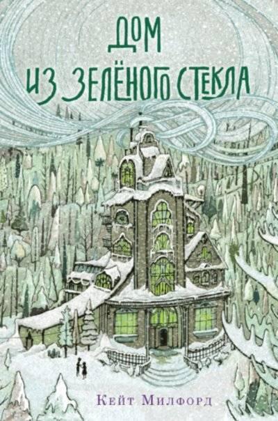 Дом из зелёного стекла (Милфорд К.) (ISBN 978-5-9500144-7-5) купить от 722 руб в Красноярске, сравнить цены, видео обзоры и характеристики