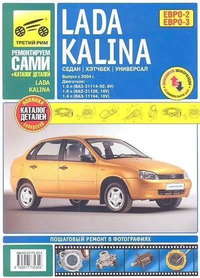 Книга: Lada Kalina ВАЗ-11193 -11194 хэтчбек ВАЗ-11184 седан ВАЗ-11173-11174 универсал. Руководство по эксплуатации техническому обслуживанию и ремонту в фотографиях. Каталог деталей