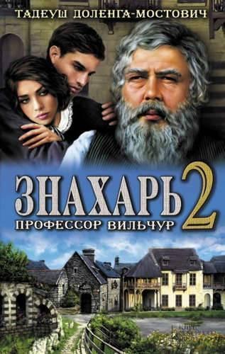 Знахарь / Znachor фильм и книги 65640759_znahar-2-professor-vilchur-knijnyiy-klub-semeynogo-dosuga