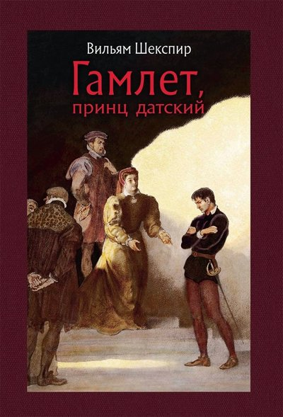 hamlet s psychological state The tragedy of hamlet, prince of denmark, often shortened to hamlet (/ ˈ h æ m l ɪ t /), is a tragedy written by william shakespeare at an uncertain date between 1599 and 1602 set in denmark, the play dramatises the revenge prince hamlet is called to wreak upon his uncle, claudius, by the ghost of hamlet's father, king hamletclaudius had murdered his own brother and seized the throne.