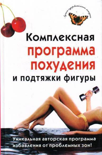 Комплексное похудение спб