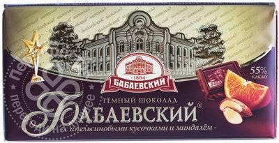 Шоколад Бабаевский Темный с апельсиновыми кусочками и миндалем 100г КК Бабаевский