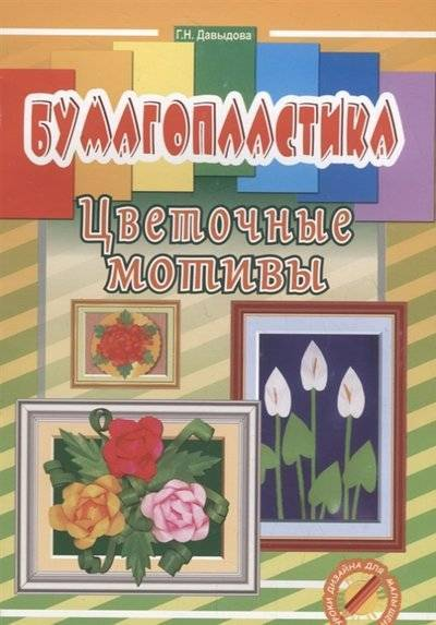 Книга: Бумагопластика Цветочные мотивы Уроки дизайна для малышей