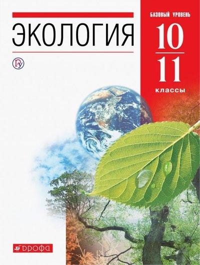 Экология. 10-11 классы. Учебник. Базовый уровень (ISBN 978-5-358-23088-0) купить от 757 руб в Новосибирске, сравнить цены, видео обзоры и характеристики