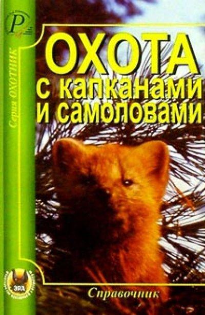 Охота с капканами и самоловами (ISBN 5-87624-030-3,978-5-87624-095-8) купить за 216 руб в Нижнем Новгороде, видео обзоры и характеристики