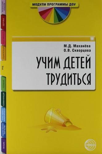 Учим детей трудиться: Методическое пособие. (ISBN 978-5-9949-0495-4) купить за 77 руб в Челябинске, видео обзоры и характеристики