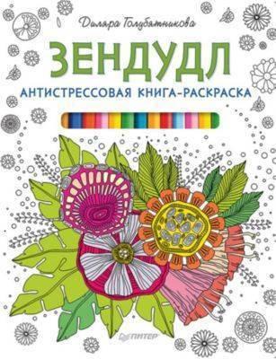 антистрессовая книга раскраска зендудл питер детям