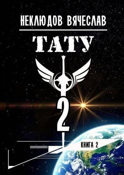 Тату-2. Книга 2 (Вячеслав Неклюдов) (ISBN 9785449679345) купить за 160 руб в Самаре и характеристики