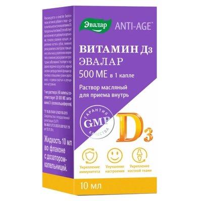 Витамин D3 500ME р-р д/вн. прим. фл. 10мл Эвалар (МФ190760) купить за 267 руб в Москве