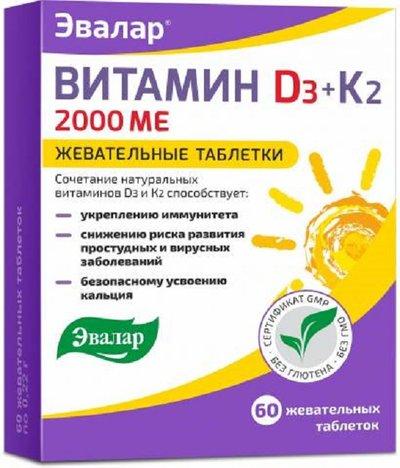 Витамин D3 2000 МЕ + К2 таб. жев. №60 Эвалар (МФ190762) купить за 443 руб в Москве, видео обзоры