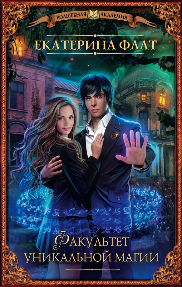 Лучшие книги школа магии школа магии некромантия